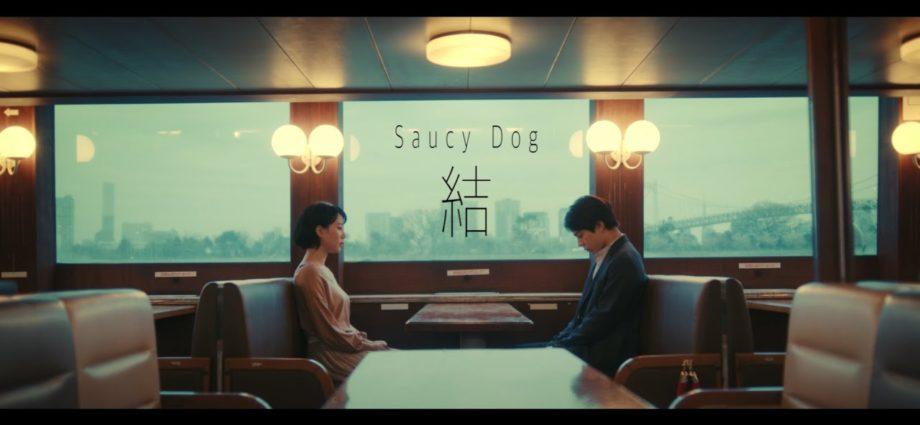 Saucy Dog「結」Vidéo musical <4th Mini Album「テイクミー」2020.9.2 Release>